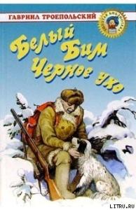 белый бим книга