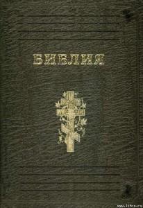 библия читать