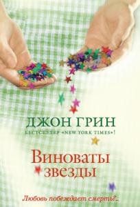 виноваты звезды книга