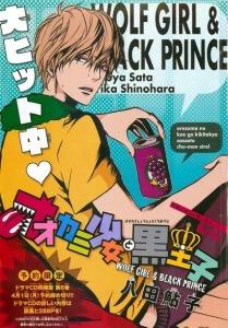 волчица и черный принц читать-манга