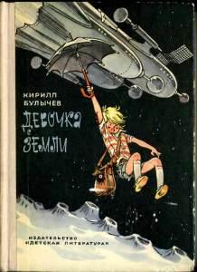 девочка с земли читать-фантастика