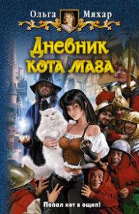 дневник кота читать-фантастика