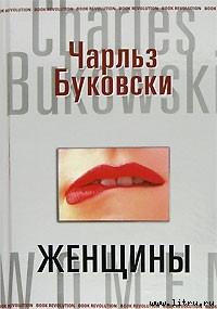 женщины читать онлайн