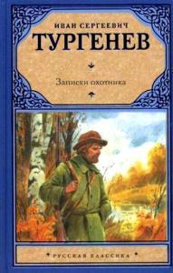 записки охотника читать