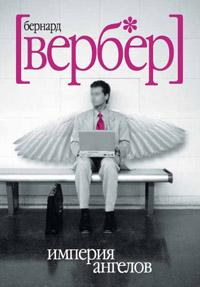 империя ангелов читать-проза