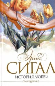 история любви книга-проза