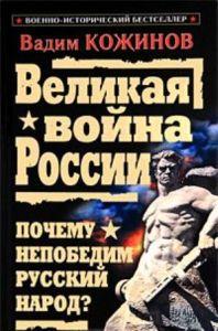 книга великая война