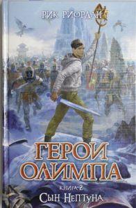 книга герои олимпа