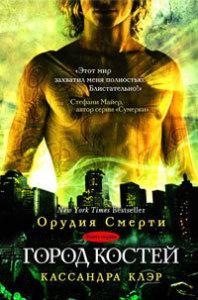 книга город костей