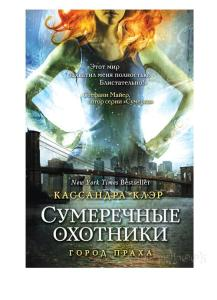 книга город праха-фантастика