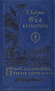 книга два капитана-проза