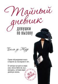 книга дневник девушки-проза