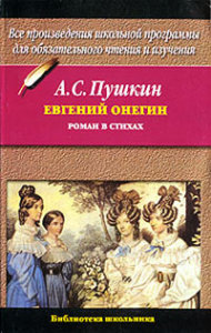 книга евгений онегин-проза