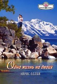 книга одна жизнь-роман