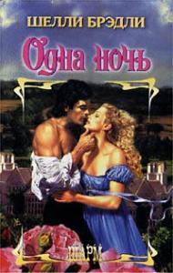 книга одна ночь-роман