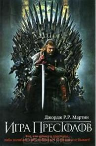 книга престолов