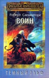 книга темный эльф-фантастика