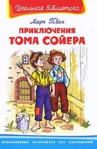 книга тома сойера