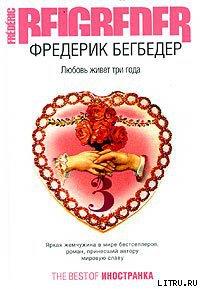 книга три года любви