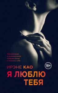 книга я люблю тебя