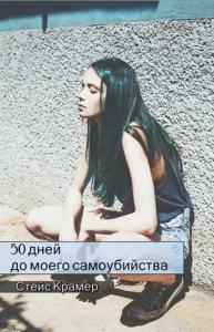 книга 50 дней до моего