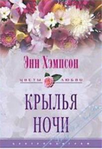 крылья ночи книга-роман