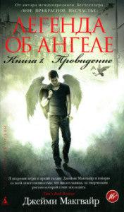 легенда об ангеле книга