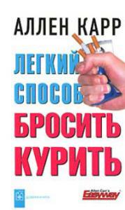 легко бросить курить читать
