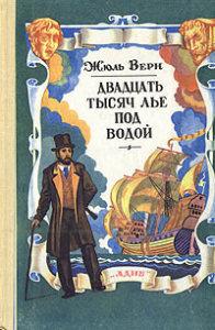 лье под водой книга-фантастика