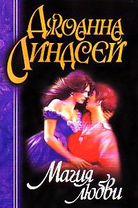 магия любви читать-роман