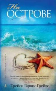 на острове читать-роман