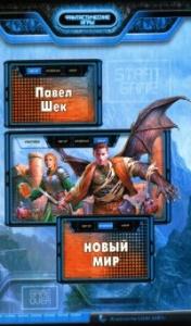 новый мир читать-фантастика