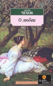 о любви чехов читать-проза