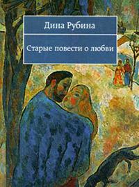 повесть о любви читать-проза