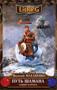 путь шамана читать-фантастика
