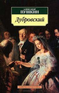 пушкин дубровский читать-проза