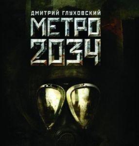 скачать книги метро