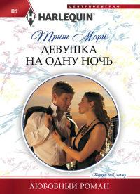 читать девушка на одну ночь-роман