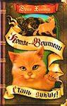 читать коты воители