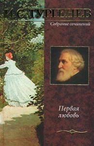 читать первая любовь-проза