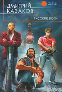читать русские боги-фантастика