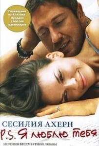 я тебя люблю читать онлайн-роман