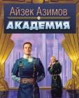 Серию книг Айзека Азимова Академия читать по порядку