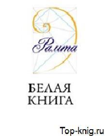 Belaya_Kniga_Top-knig.ru