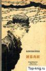 Книгу Богомолова Иван читать