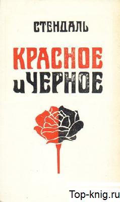 Krasnoe-i-chernoe_Top-knig.ru