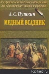 Medniy-vsadnik
