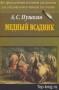 Книгу Пушкина Медный всадник читать
