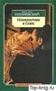 Книгу Януша Вишневского Одиночество в сети читать