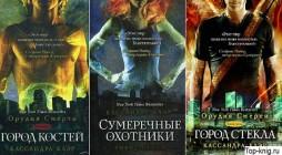 Серию книг Кассандры Клэр Орудия смерти читать